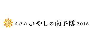 えひめいやしの南予博2016